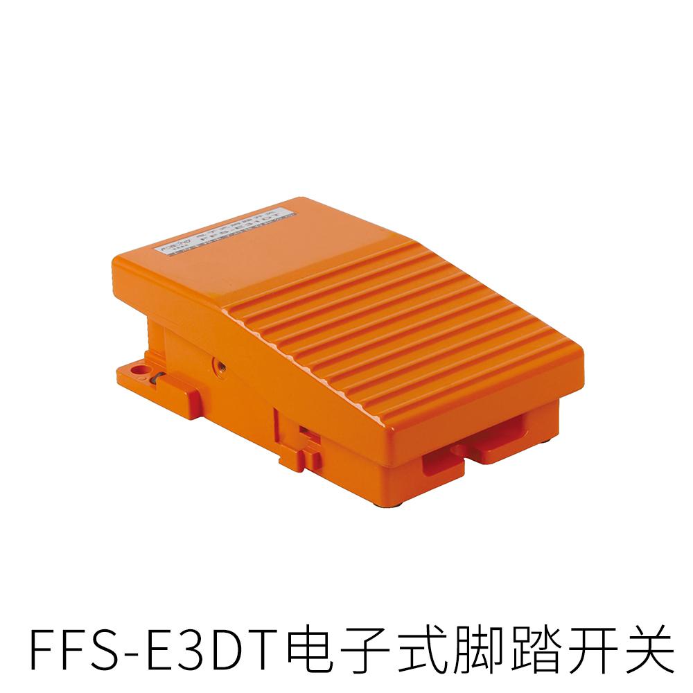 FFS-E3DT电子式脚踏开关