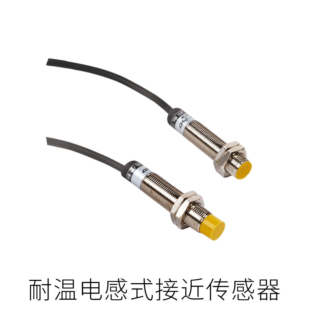 耐温电感式接近传感器