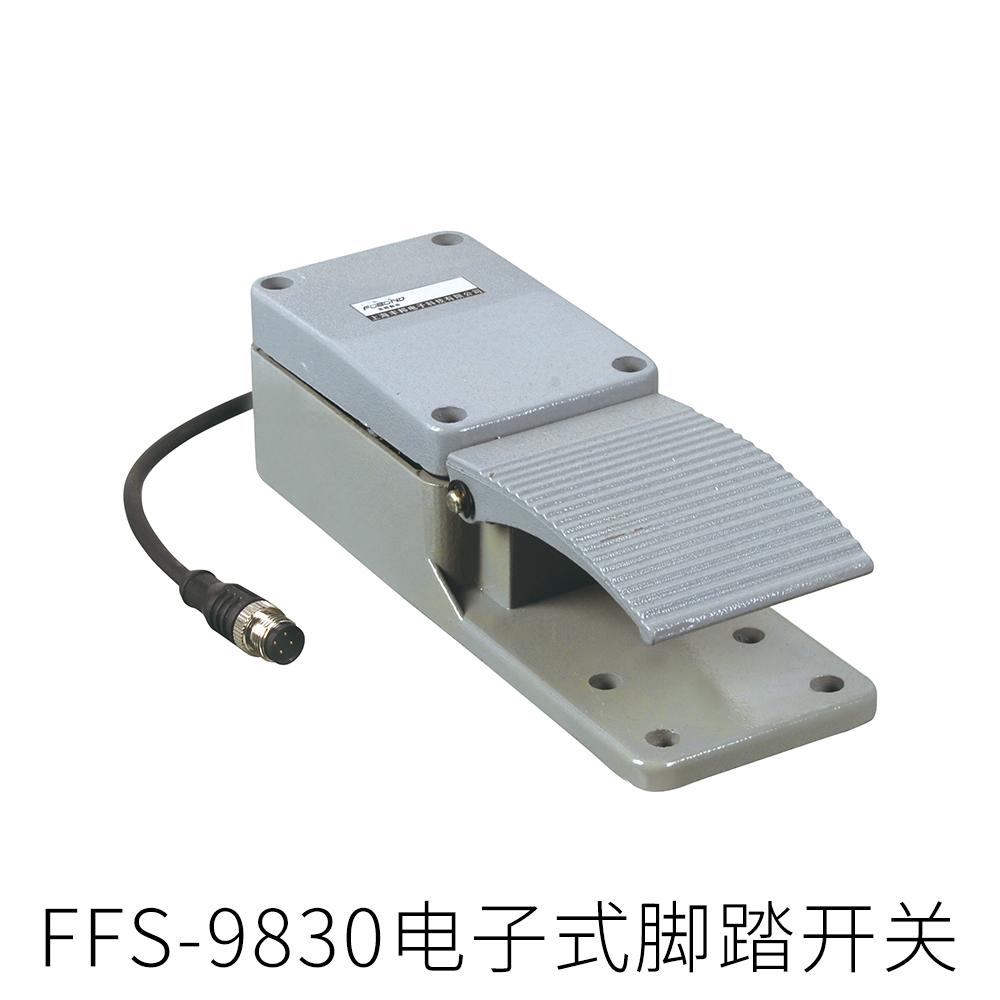 FFS-9830电子式脚踏开关