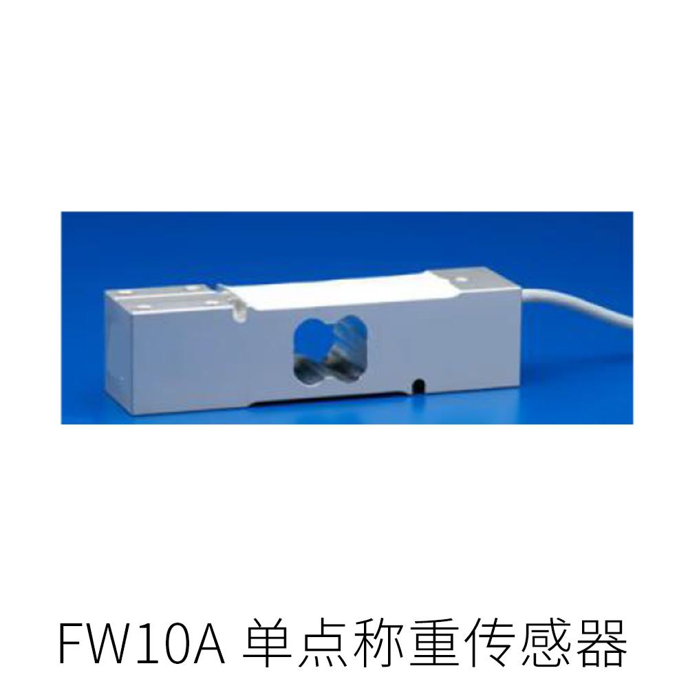 FW10A 单点称重传感器